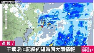 千葉・横芝光町付近などで記録的短時間大雨情報(19/10/19)