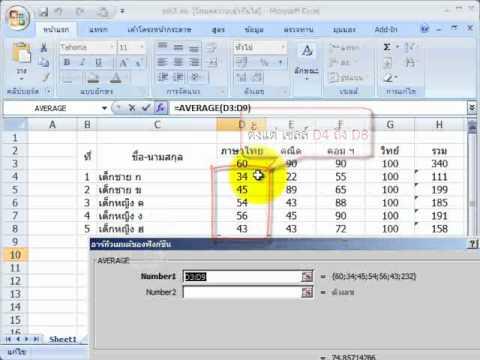 Excelค่าเฉลี่ย