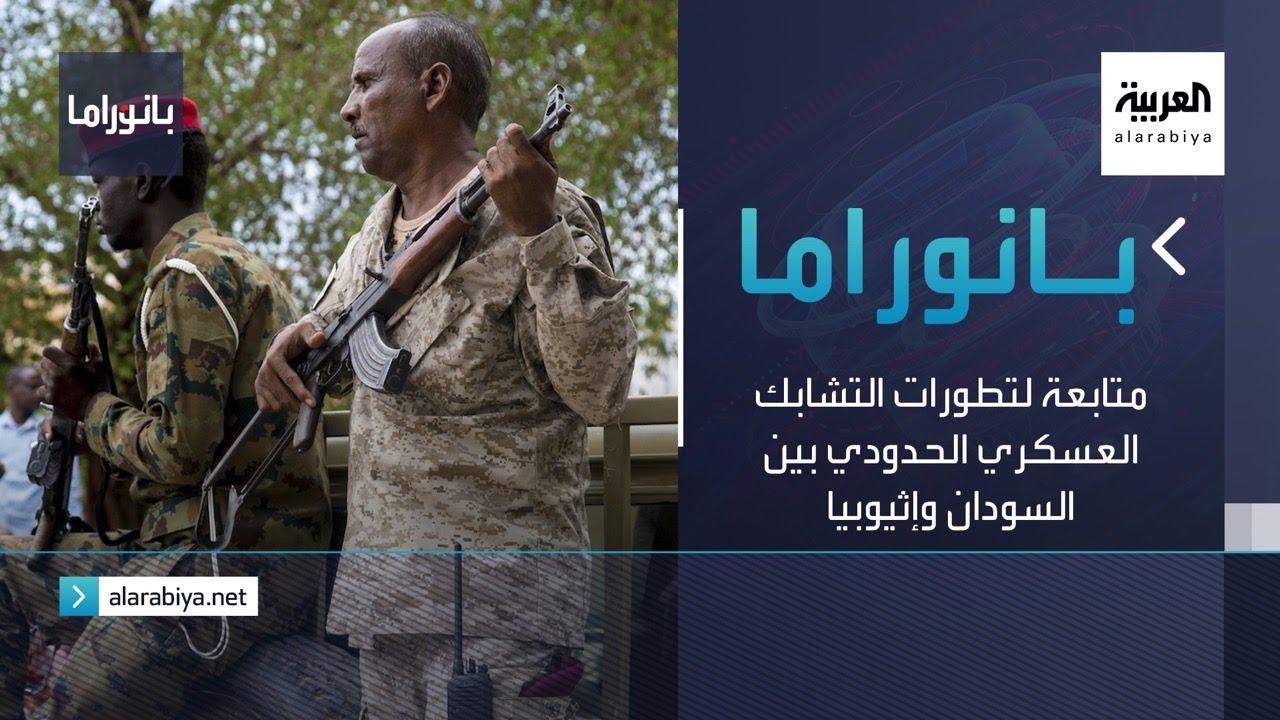 بانوراما | متابعة لتطورات التشابك العسكري الحدودي بين السودان وإثيوبيا  - نشر قبل 4 ساعة