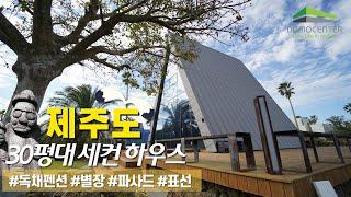 [도모센터]제주 30평대 세컨하우스 #완공주택 #별장 …