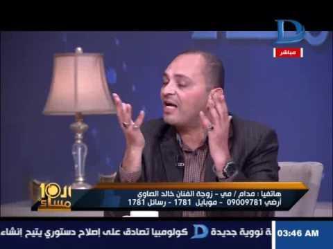 العاشرة مساء  فلكى يتنبأ بوفاة الفنان خالد الصاوي ورد نارى من زوجتة