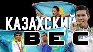 Казахский золотой вес