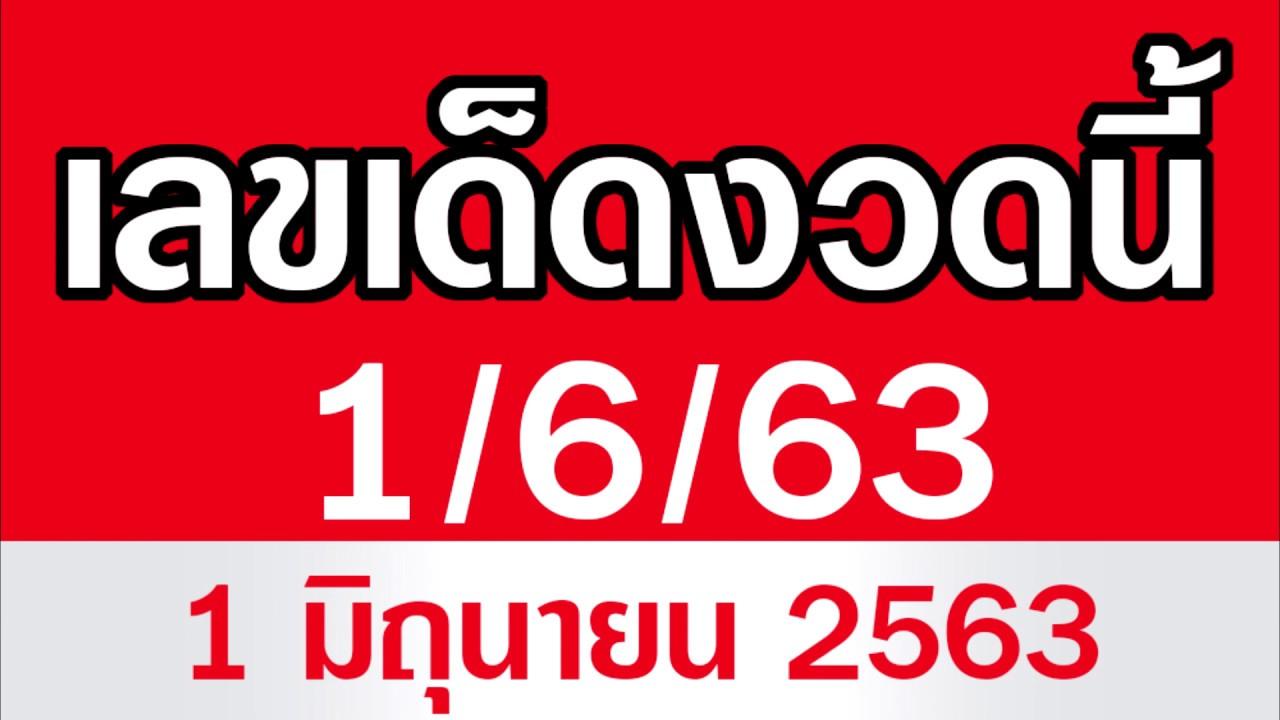 รวมเลขเด็ดงวดนี้ล่าสุด 1 มิถุนายน 2563 หวยเด็ดงวดนี้ 1/6/63 เลขเด็ดไทยรัฐ เลขเด็ดแม่จำเนียร