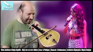 Νίκος Ζωιδάκης & Μαρία Κορέλλι - Μαζί σου και στην Κόλαση / Mazi sou kai stin kolasi (New 2015)