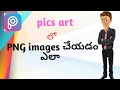 How to make PNG images in PicsArt
