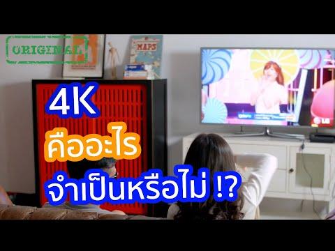 ทีวี 4K คืออะไรและจำเป็นหรือไม่ | รู้หรือไม่ - DYK - วันที่ 08 Oct 2019