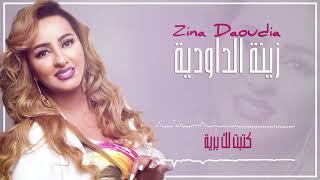 Zina Daoudia - Ktabt Lik Braya (EXCLUSIVE)   2018   (زينة الداودية - كتبت ليك برية (سهرة العيد