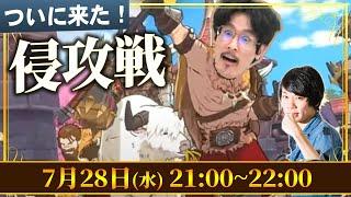 【二ノ国:Cross Worlds】ギルドコンテンツがさらに楽しく!新GvGコンテンツ「キングダム侵攻戦」ついに開幕!【なうしろ】