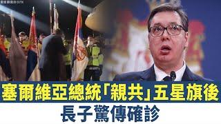 塞爾維亞總統「親共」五星旗後 長子驚傳確診|譚德塞讓多國陷困境!還莫須有指控台.遭起底|晚間8點新聞【2020年4月9日】|新唐人亞太電視