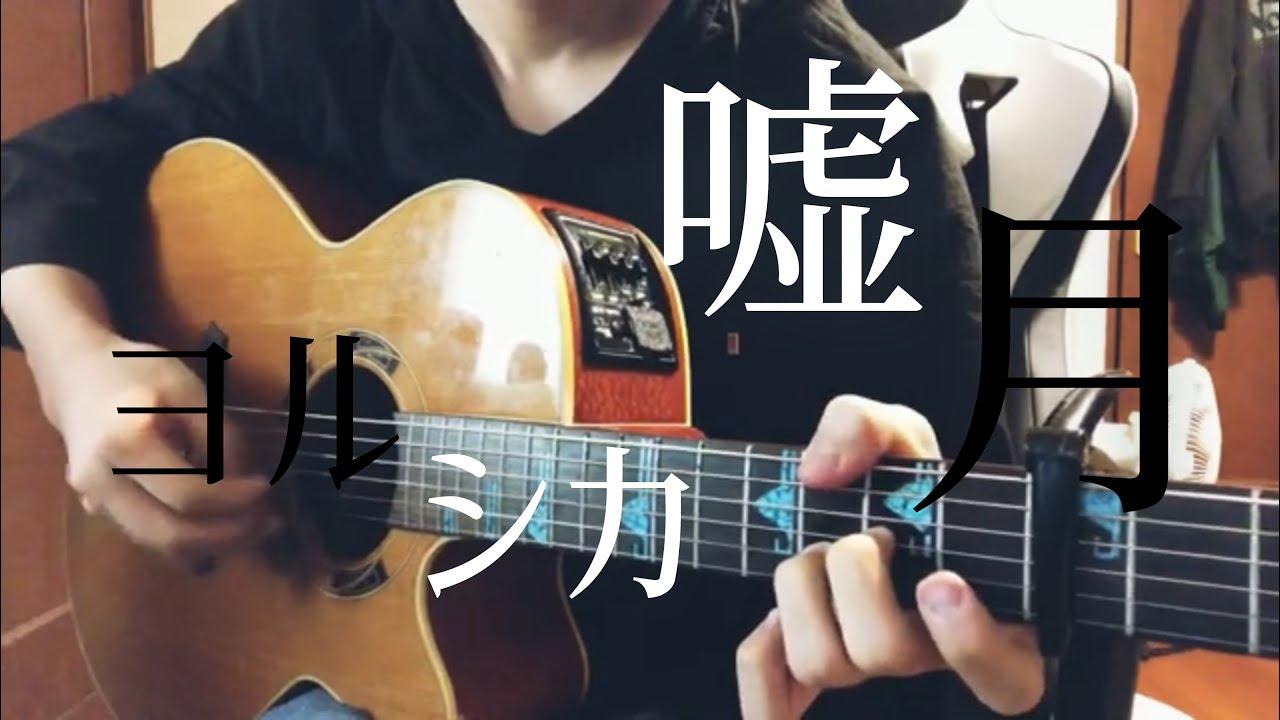 嘘月 / ヨルシカ 【泣きたい私は猫をかぶる】cover 市川周