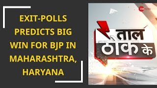Taal Thok Ke: Exit-polls predicts big win for BJP in Maharashtra, Haryana