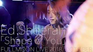 Ed Sheeran『Shape of You』 (cover by moumoon -FULLMOON LIVE 2018 OCTOBER-)