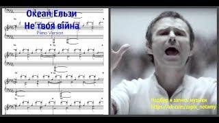 Океан Ельзи – Не твоя вiйна Piano Version