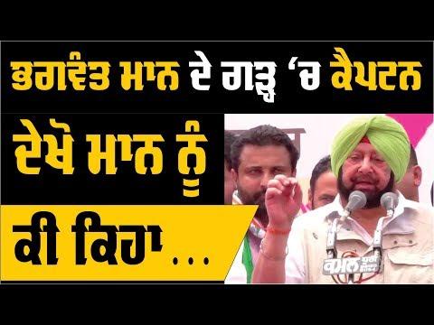 Sangrur ਪਹੁੰਚੇ ਕੈਪਟਨ ਦੀ Bhagwant Maan ਨੂੰ ਬੜਕ!