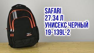 Розпакування Safari 27.34 л унісекс Чорний 19-139L-2