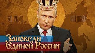 ЗАПОВЕДИ «ЕДИНОЙ РОССИИ» В ЖИЗНИ ОБМАН