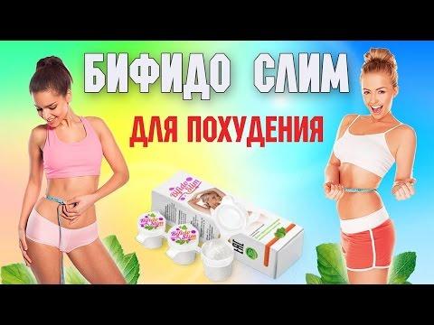 Bifido Slim (Бифидо Слим) для похудения