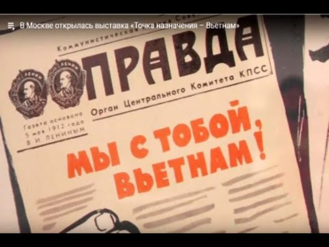 Смотреть В Москве открылась выставка «Точка назначения – Вьетнам» онлайн