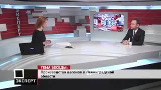 Эксперт ТВ Интервью с Максимом Куземченко о производстве грузовых вагонов на ТВСЗ(, 2014-04-21T13:44:22.000Z)