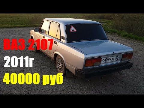 Купили Ваз 2107 2011г. Авто За 40000 руб [классика Vaz инжектор]