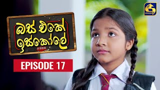 Bus Eke Iskole Episode 17 ll බස් එකේ ඉස්කෝලේ  ll 16th February 2021 Thumbnail