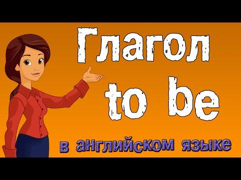 Глагол To Be в английском языке. Грамматика английского языка.