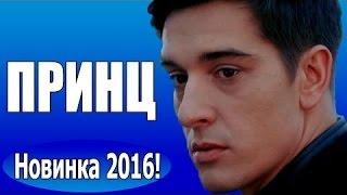 Принц (2016) смотреть новые мелодрамы ,Россия