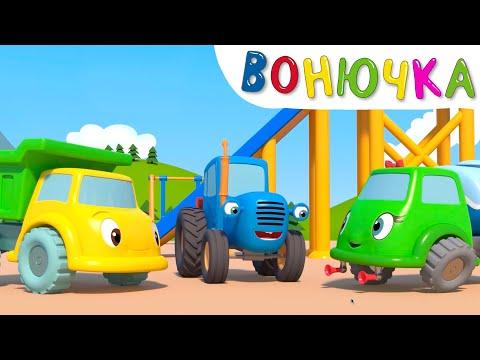 ВОНЮЧКА - Синий трактор на детской площадке - Мультфильм для малышей про машинки