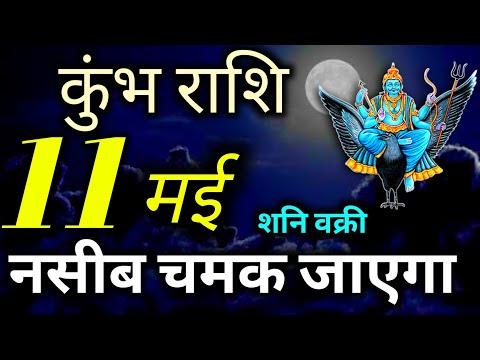 Kumbh Rashi 11 May 2020 Aaj Ka Kumbh Rashifal Kumbh Rashifal 11 May 2020 Aquarius Shani Vakri 2020