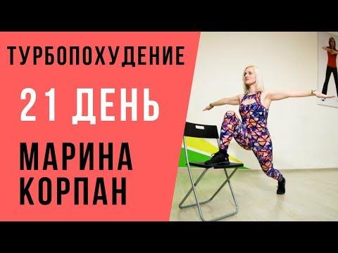 видео: МАРИНА КОРПАН ТУРБОПОХУДЕНИЕ приглашение похудеть с Мариной Корпан  Оксисайз, бодифлекс