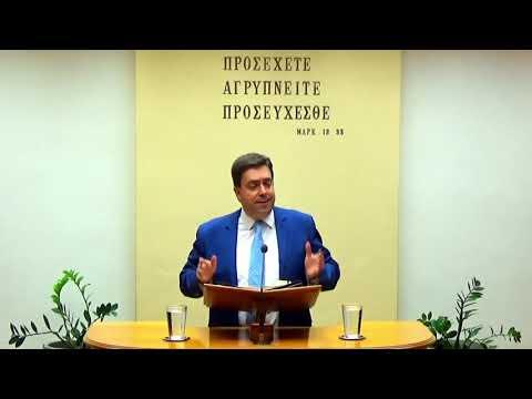 08.06.2019 - Ησαΐας Κεφ 40:1-31 - Σαμουήλ Πλακάς