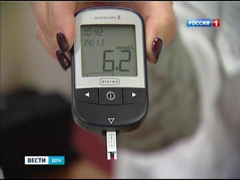 Донские медики рекомендуют сдавать кровь на сахар хотя бы один раз в год