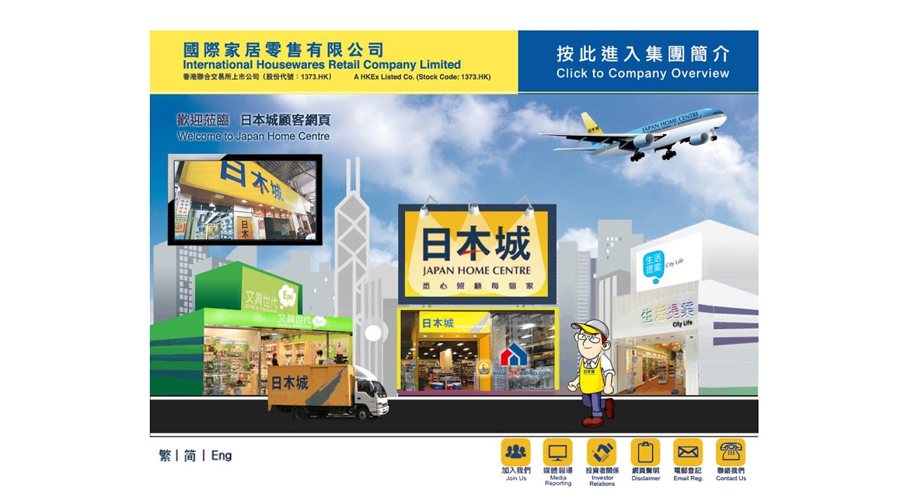 個股分析 #3 國際家居零售 (日本城) 01373.HK - YouTube