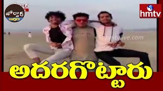అదరగొట్టారు || Jordar News | hmtv