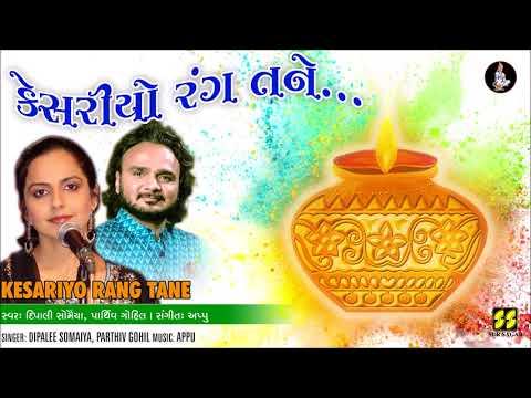 કેસરીયો રંગ તને   Kesariyo Rang Tane   Singer: Dipalee Somaiya, Parthiv Gohil   Music: Appu