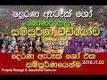 Derana Attack Show Monaragala - Full Video - Purple Range & Seeduwa Sakura