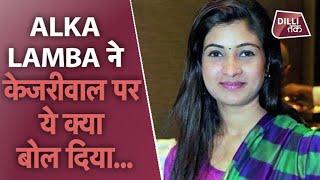 Alka Lamba ने Kejriwal पर क्या कहा...क्या 'आप'ने सुना क्या?.   Dilli Tak