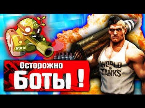 Бот для World of Tanks все версии игры (Без бана)