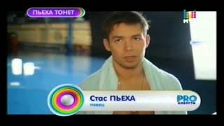 Стас Пьеха снимает клип PRO-новости Муз ТВ (эфир от 13.12.13)