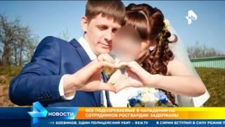 Подозреваемые в нападении на бойцов Росгвардии в Новой Москве признали вину