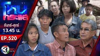 สองพี่น้องร้อง! พ่อเป็นแพะ ถูกจับเพราะขโมยทีวีเครื่องเดียว l EP.520 l 20 ส.ค. 62 l#โหนกระแส