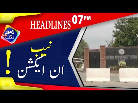 News Headlines | 07:00 PM | 22 May 2018 | Lahore Rang