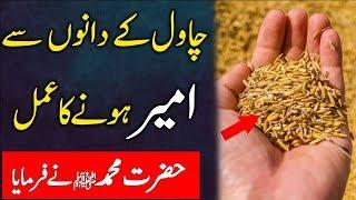 How To Become Wealthy By Rice Wazifa | Chawal Say Ameeri Ka Amal | Islam Advisor