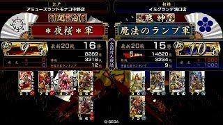 戦国大戦 頂上対決 [2014/04/30] *夜桜* VS 魔法のランプ