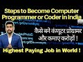 How to Become Programmer- India | Programming Career India I Software Engineer | [Hindi]