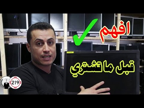 صورة  لاب توب فى مصر شراء شاشة مستعملة شراء لاب توب من يوتيوب