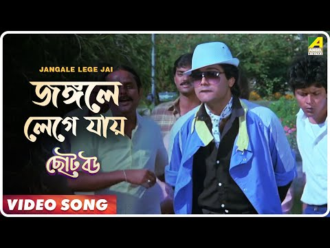 Jangale Lege Jai | Choto Bou | Bengali Movie Song | Mohammed Aziz