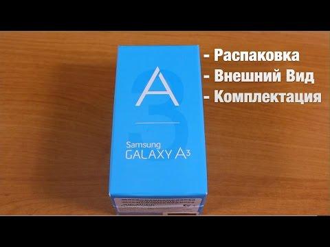 Samsung A3 Распаковка | Внешний Вид | Комплектация