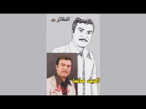 Aldeek Saehan ياس خضر - الديك صائحا