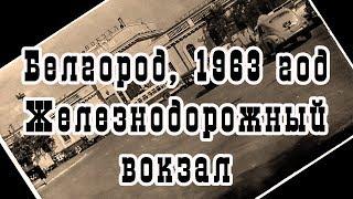 Белгород, 1963 год. Железнодорожный вокзал